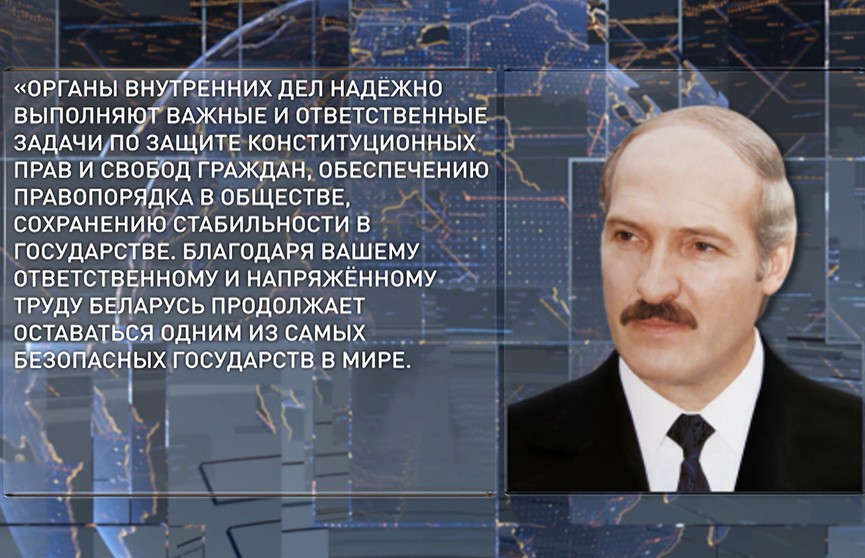 Александр Лукашенко: Милиция надёжно защищает граждан и сохраняет стабильность в государстве