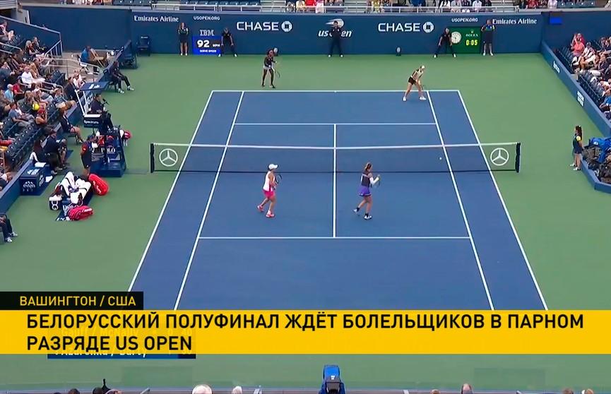 Александра Саснович и Виктория Кужмова вышли в полуфинал теннисного турнира US Open
