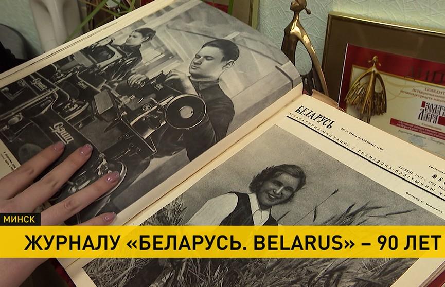 Журналу «Беларусь. Belarus» – 90 лет!