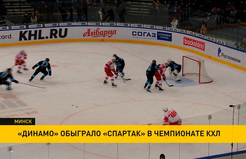 КХЛ: минское «Динамо» одержало победу над московским «Спартаком»
