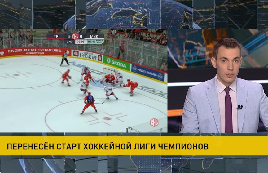 Старт КХЛ перенесен на ноябрь