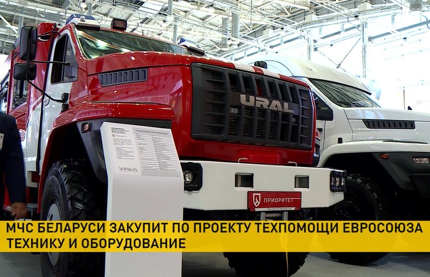 МЧС Беларуси закупит по проекту техпомощи Евросоюза технику и оборудование