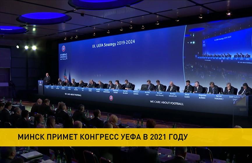 Конгресс УЕФА примет Минск в 2021 году