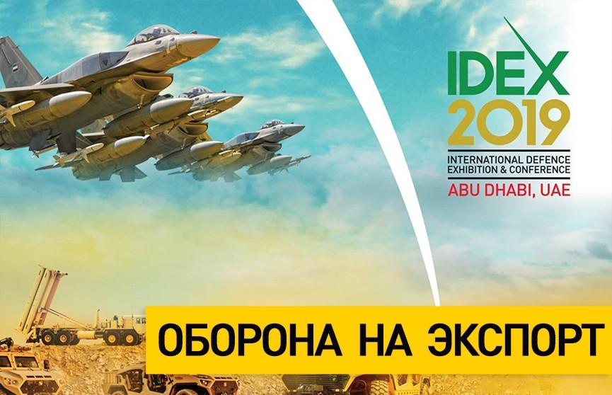 IDEX-2019: чем заинтересовал арабских шейхов белорусский «Волат»?