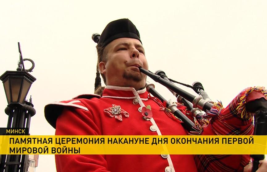 В Минске вспоминали жертв Первой мировой войны