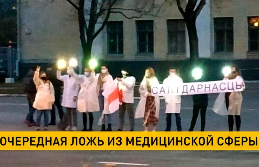 Фейк из Тelegram-каналов: несколько врачей 6-й больницы Минска якобы поддержали протесты
