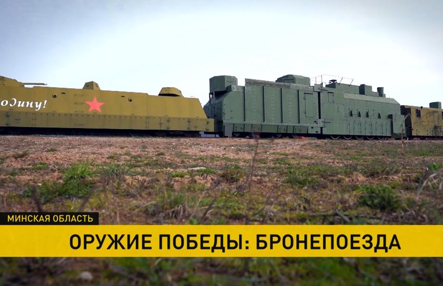 Оружие Победы. Какую роль на войне сыграли бронепоезда и где в Беларуси можно увидеть такую «крепость на колесах»?