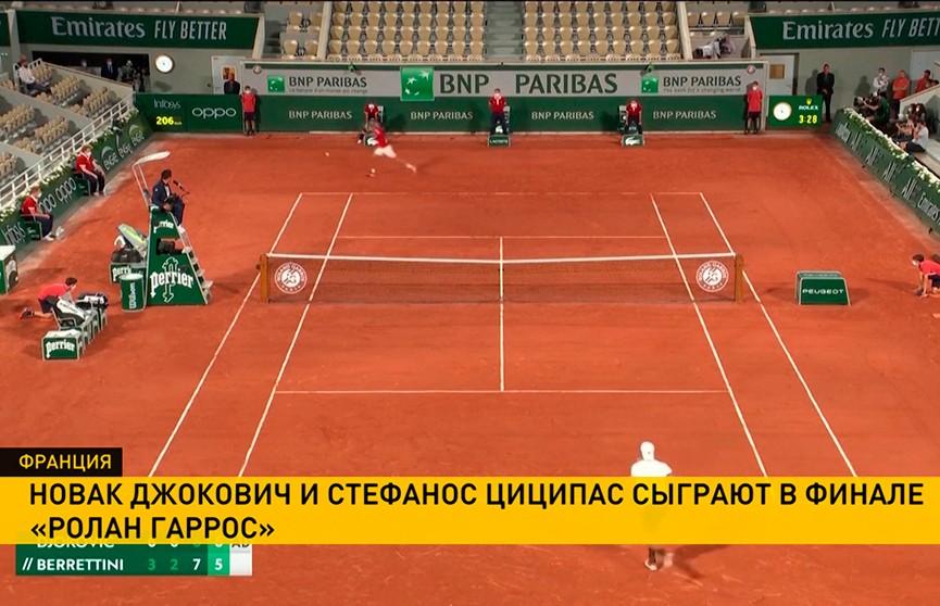 Новак Джокович вышел в финал «Ролан Гаррос-2021»
