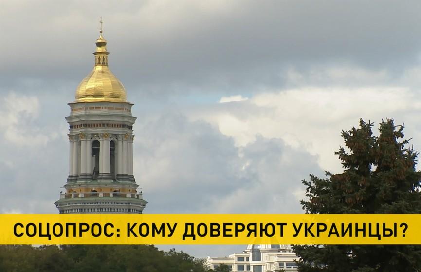 Кому доверяют украинцы? В стране опубликовали результаты опроса двух местных социологических служб