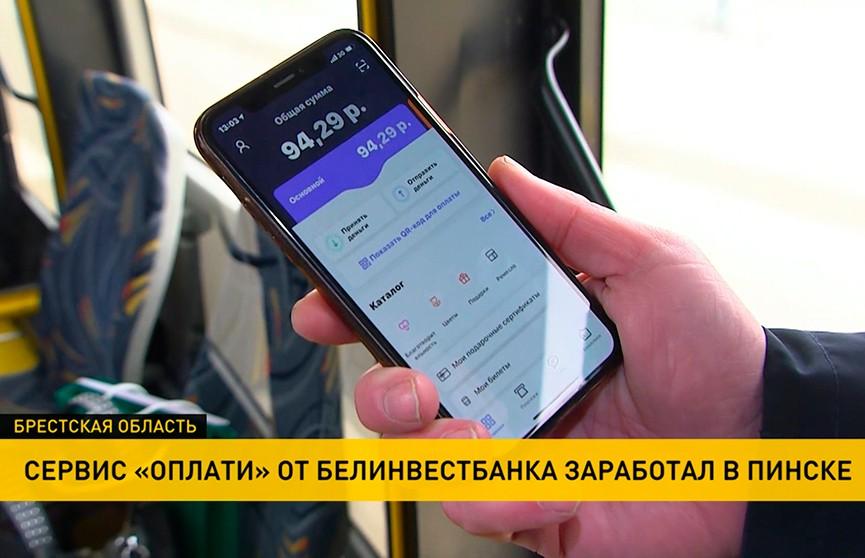 «Белинвестбанк» запустил новый сервис: оплатить проезд можно с помощью мобильного приложения и QR-кода