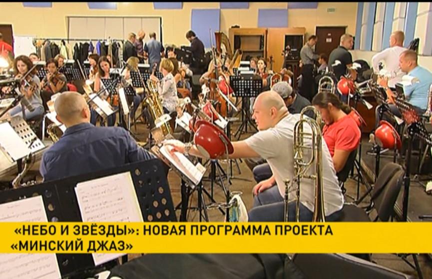«Небо и звезды»: новая программа проекта «Минский джаз» стартует в клубе имени Дзержинского