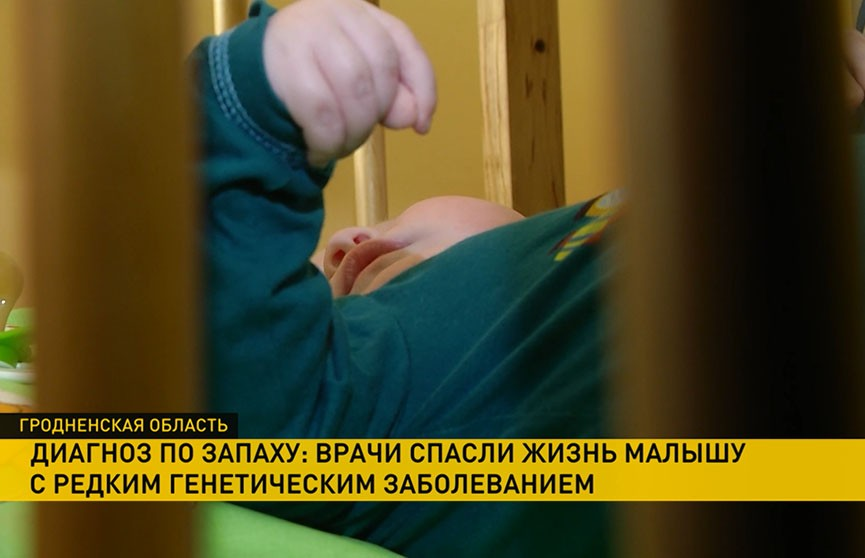 Врач из Гродно поставила диагноз по запаху – и спасла жизнь младенцу с очень редким генетическим заболеванием