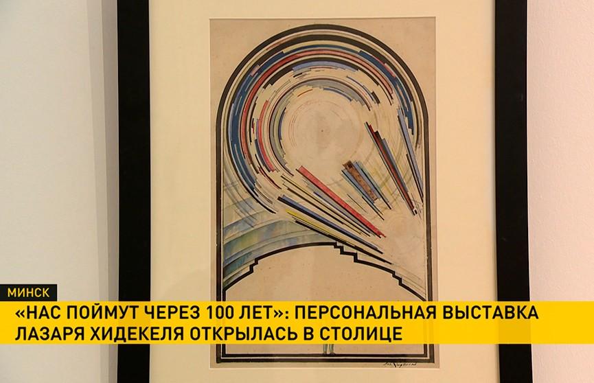 «Нас поймут через 100 лет»: персональная выставка Лазаря Хидекеля открылась в Минске