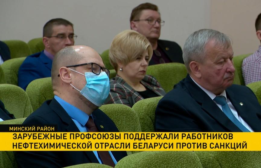 Против санкций и ограничений: зарубежные профсоюзы поддержали работников нефтехимической отрасли Беларуси
