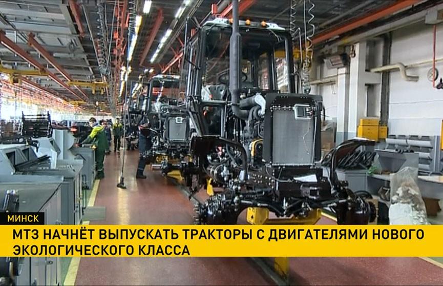 МТЗ анонсировал выпуск тракторов с двигателями пятого поколения