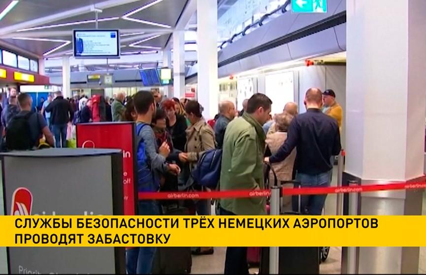Службы безопасности трёх немецких аэропортов проводят забастовку