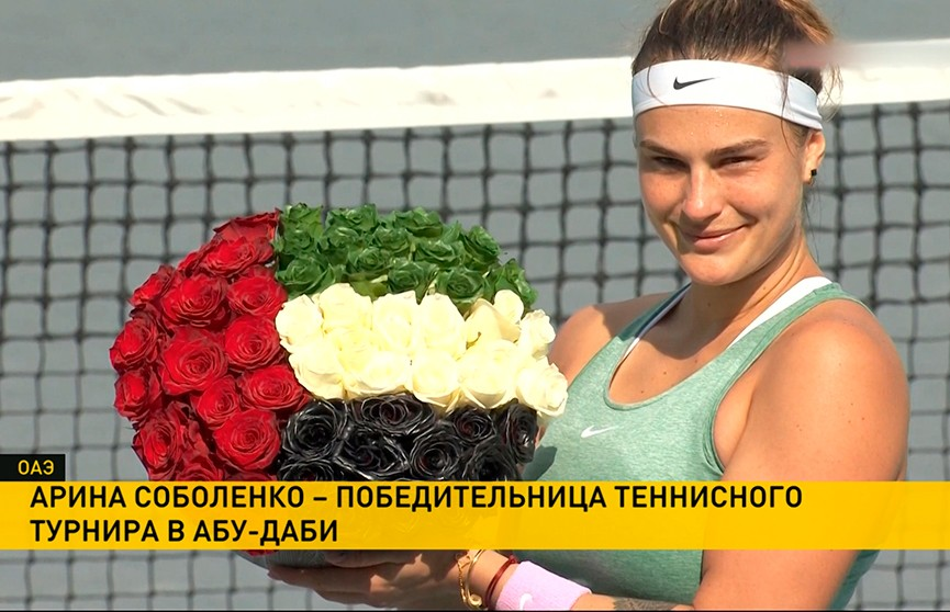 Арина Соболенко одержала победу в финале теннисного турнира в Абу-Даби