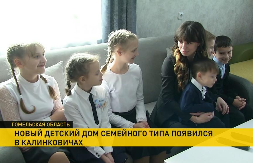 Новый детский дом семейного типа открылся в Калинковичском районе