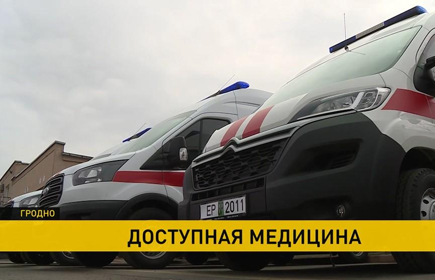 Доступная медицина в регионах: в Гродно прибыли четыре машины скорой помощи