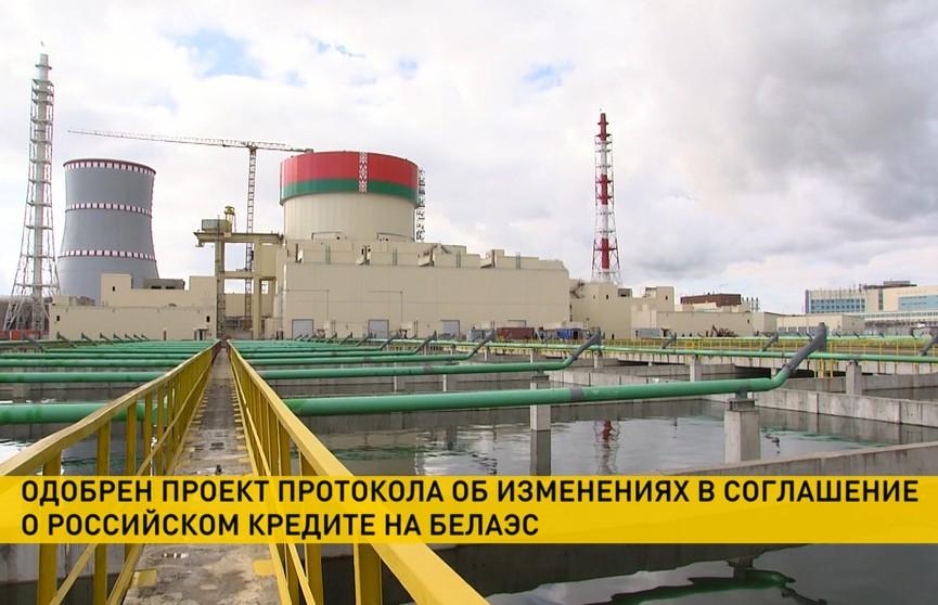 Одобрены изменения в проект соглашения с Россией о предоставлении кредита для БелАЭС