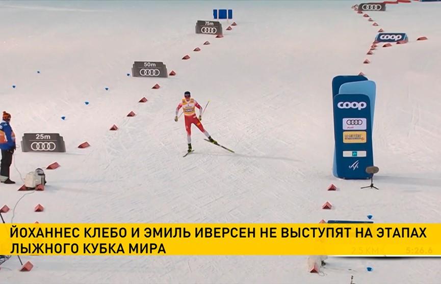 Лыжники Йоханнес Клебо и Эмиль Иверсен прервут выступления из-за пандемии