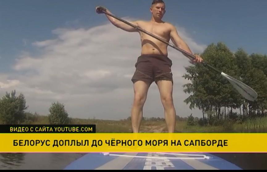 Белорус добрался до Чёрного моря на сапборде