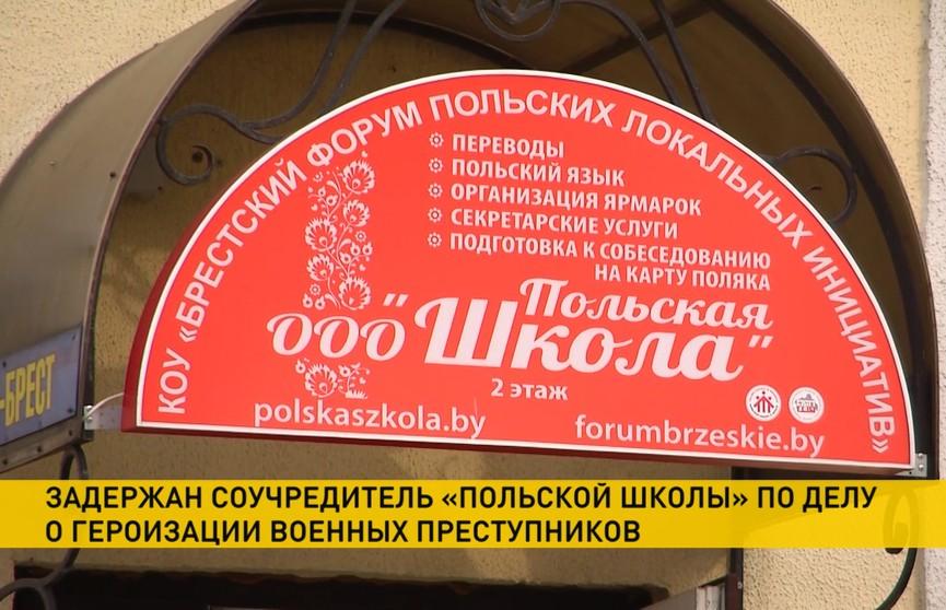 Задержан соучредитель «Польской школы» в Бресте по делу о героизации военных преступников