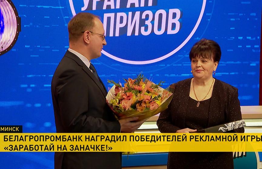 Белагропромбанк разыграл первые крупные призы рекламной игры «Заработай на заначке!»