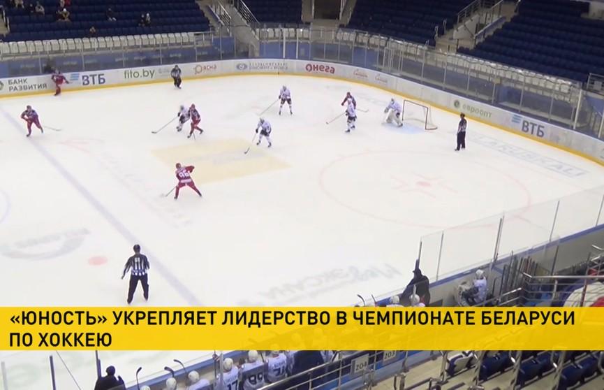 «Юность» укрепляет лидерство в чемпионате Беларуси по хоккею