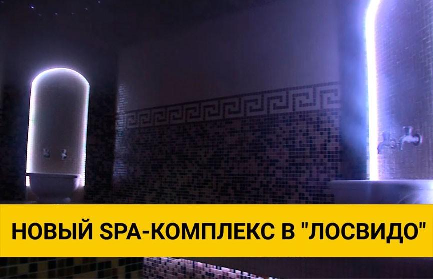 Новый SPA-комплекс открылся в туристско-оздоровительном комплексе «Лосвидо»