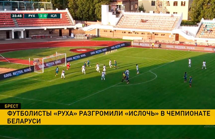 Чемпионат Беларуси по футболу: «Рух» разгромил «Ислочь»