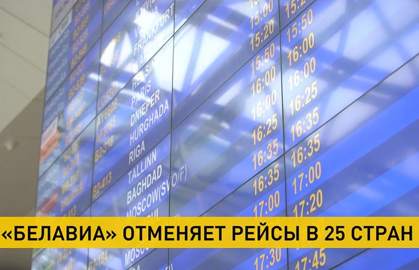 «Белавиа» отменяет рейсы в 25 стран