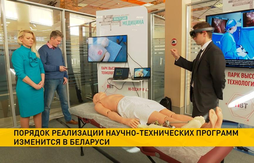 Внедрять прорывные научные проекты станет проще в Беларуси