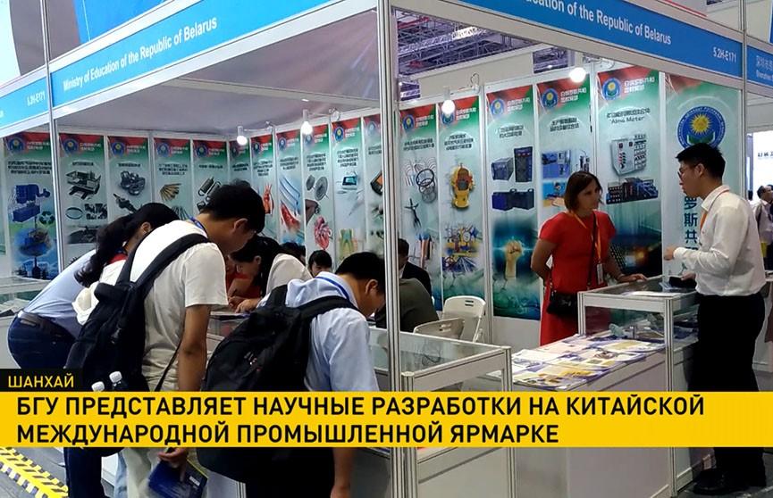 БГУ представляет научные разработки на Китайской  международной промышленной ярмарке