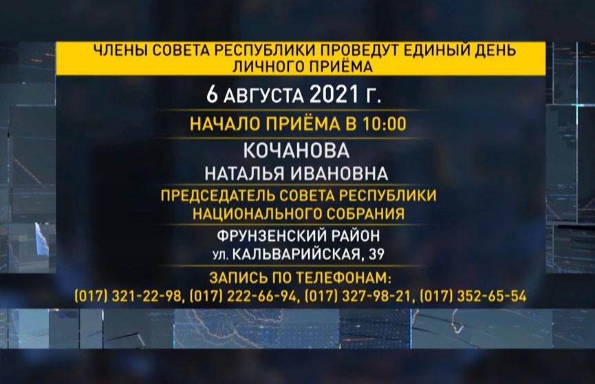 Члены Совета Республики проведут единый день приема граждан в исполкомах Минска