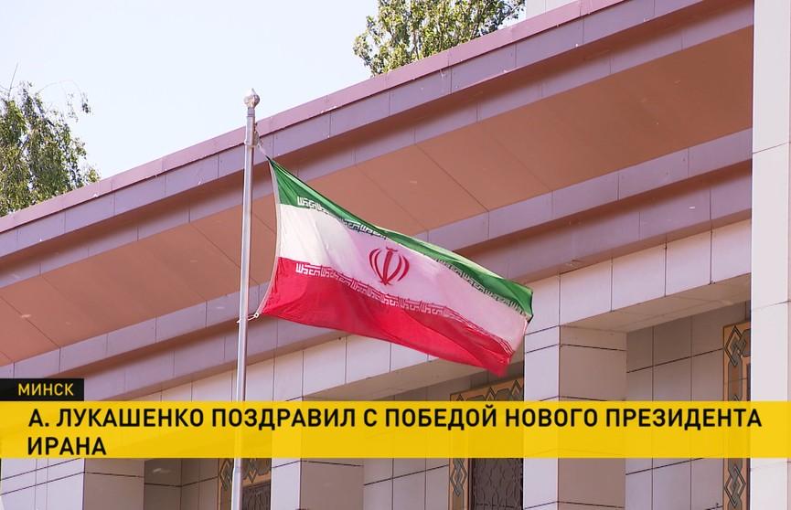 Александр Лукашенко поздравил Ибрагима Раиси с победой на президентских выборах Ирана