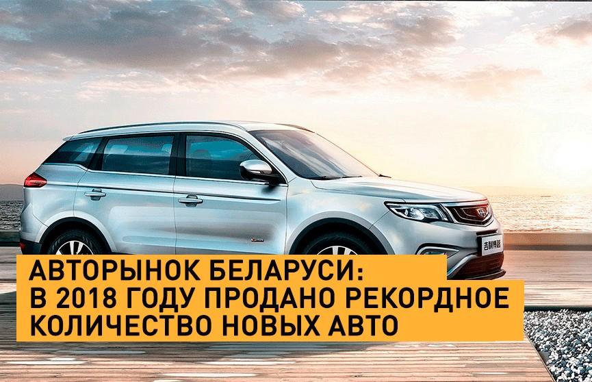 Авторынок Беларуси: В 2018 году продано рекордное количество новых авто