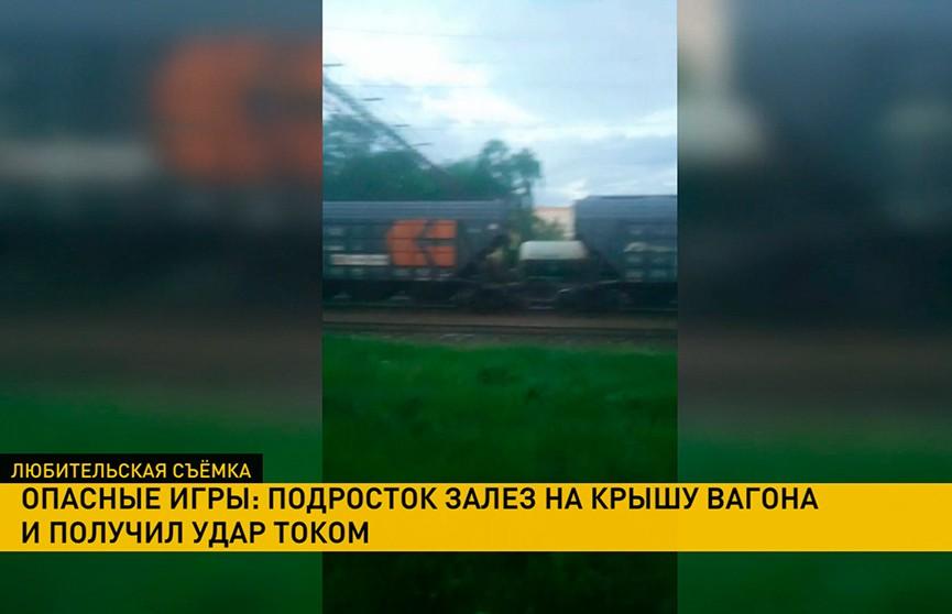Подробности несчастного случая на железной дороге: подросток в реанимации, его ударило электрическим током