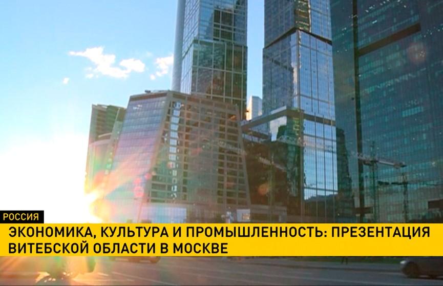 Экономика, культура и промышленность: Дни Витебской области стартуют в России