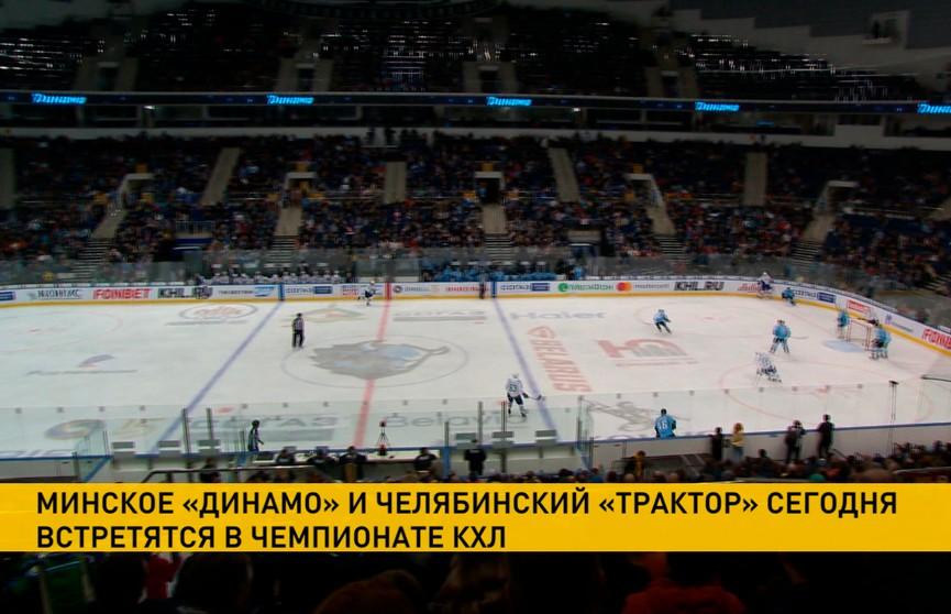 Хоккеисты минского «Динамо» в Челябинске встретятся с «Трактором»