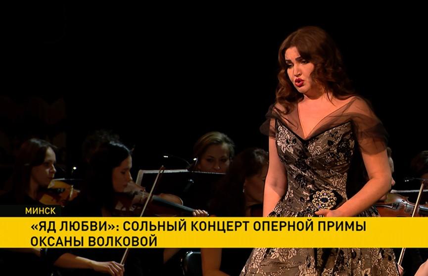 Оксана Волкова представила на сцене Большого театра сольный альбом «Яд любви»