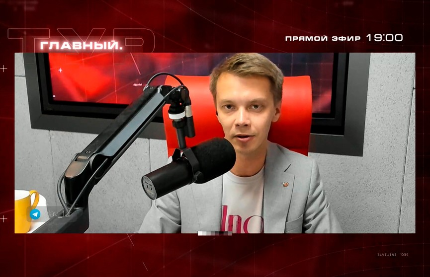 Стрим «Главный. Тур» прошел на YouTube: подготовка к 1 сентября, итоги работы ИКАО в Беларуси, Владимир Караник был на связи