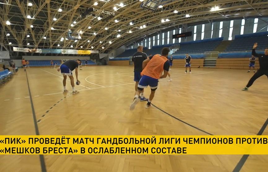 Гандбольный клуб «Мешков Брест» готовится к матчу с венгерским «Пиком»