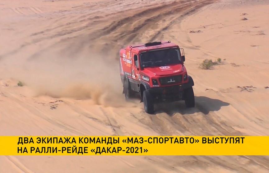 Команда «МАЗ-СПОРТавто» готовится к ралли-рейду «Дакар-2021»