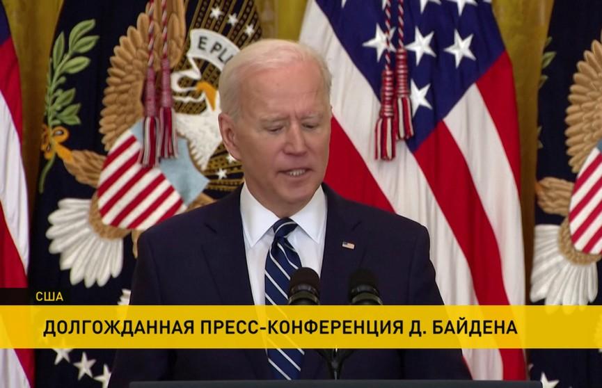 Байден дал первую пресс-конференцию на посту президента США. Она закончилась неожиданно