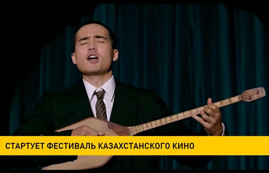 Фестиваль казахстанского кино стартует в Минске