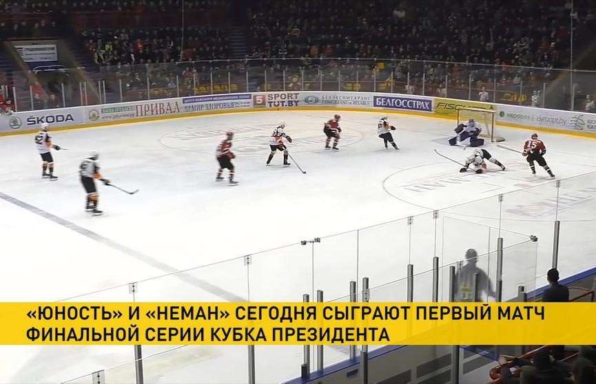Финал плей-офф Кубка Президента по хоккею стартует в Минске
