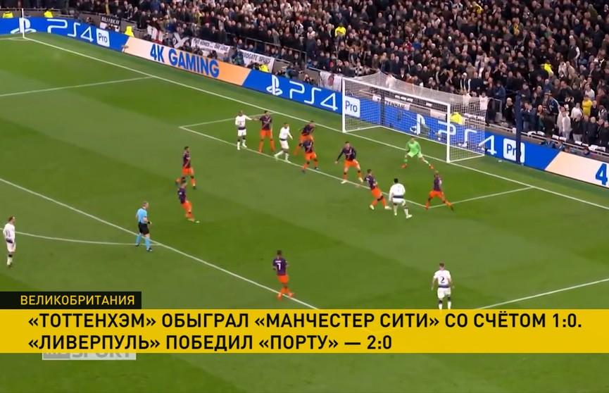 «Тоттенхэм» обыграл «Манчестер Сити» в ¼ финала Лиги чемпионов
