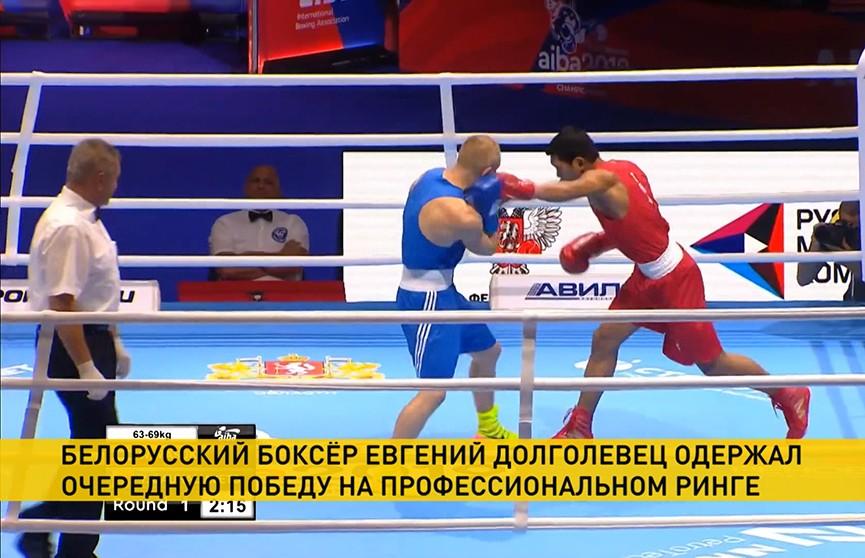 Евгений Долголевец стал обладателем чемпионского титула по версии Евразийской федерации профессионального бокса