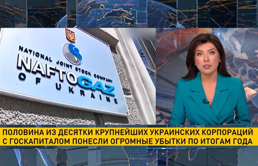 Пять крупнейших украинских корпораций с госкапиталом понесли убытки в 2020 году